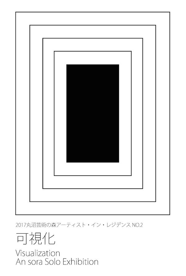 2017 丸沼芸術の森 アーティスト・イン・レジデンス No.2  安霄羅(AN Sora)展 可視化 Visualization